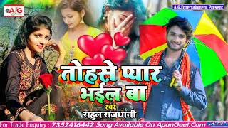 2021- Love Song - #राहुल_राजधानी - तोहसे प्यार भईल बा - Tohase Pyar Bhail Ba #Rahul_Rajdhani HitSong