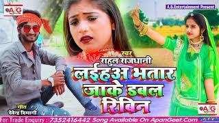 2021- Love Song - #Rahul_Rajdhani - लईहअ भतार जाके डबल रिबिन - Laiha Bhatar Jake Dabal Ribin