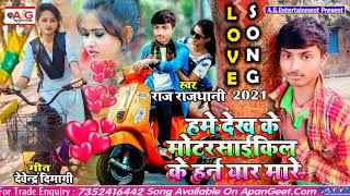 2021- Love Song #Raj_Rajdhani - हमें देख के मोटरसाइकिल के हॉर्न यार मारे - Hame Dekh Ke Horn Mare