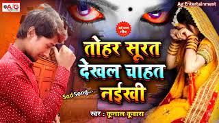 2021#BEWAFAI_SONG - तोहर सुरत देखल नईखी चाहत -Tohar Surat Dekhal Chahat Naikhi - Kunal Kunwara