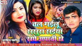 2021- SAD SONG - चल गइलू ससुरा संईया संघे अपाची से - Arvind Sawariya - Dardnak Bhojpuri BEWAFAI Song