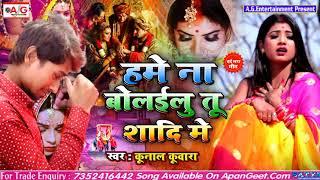 2021- सबसे दर्दनाक बेवफाई सॉन्ग#हमें ना बोलईलू तू शादी में #Kunal Kunwara - Hame Na Bolailu Shadi Me