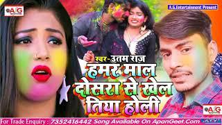 2021- SAD HOLI SONG #हमर माल दोसरा से खेला तिया होली #Hamar Mal Dosara Se Khela Tiya Holi #उत्तम राज