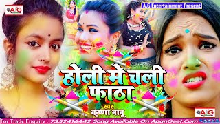 2021- Holi Song - होली में चली फाठा - Krishna Babu - Holi Me Chali Fatha - Bhojpuri Holi Song