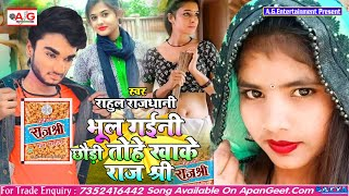 2021- SAD SONG #Rahul_Rajdhani - भूल गईनी छौड़ी तोहे खाके राजश्री - Bhul Gaini Chhaudi Khake Rajshri