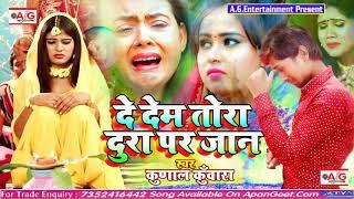 2021- SAD SONG - दे देम तोरा दुरा पर जान - Kunal Kunwara - De Dem Tora Dura Par Jan - बेवफाई सॉन्ग