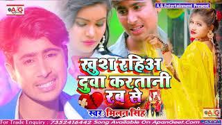 2021#BEWAFAI_SONG - खुश रहिअ दुवा करतानी रब से - Milan Singh - Khush Rahiya Duwa Karatani Rab Se