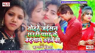 2021- SAD SONG - तोहरे जईसन छउरी प्यार के बदनाम कईले बा - Kunal Kunwara सबसे बड़ा बेवफाई सॉन्ग