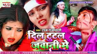 2021- SAD SONG #Raj_Rajdhani - दिल टूटल जवानी में - Dil Tutal Jawani Me - सबसे दर्दनाक बेवफाई सॉन्ग