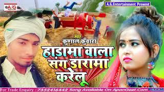 2021- सबसे बड़ा चैता सॉन्ग - हाडामा वाला संघ डारामा करेलु Kunal Kunwara - Bhojpuri Hit Chaita Song