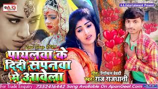 2021- Love Song #Raj_Rajdhani - पायलवा के दीदी सपनवा में आवेला - Payalawa Ke Didi Sapanawa Me Aawela