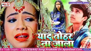 2021- SAD SONG - याद तोहर ना जाला #Raushan_Raju - Yad Tohar Na Jala - सबसे बड़ा दर्दनाक बेवफाई सॉन्ग