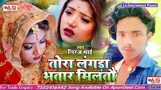 2021- SAD SONG - तोरा लंगड़ा भतार मिलतौ - Tora Langara Bhatar Miltau - Niraj Bhai बेवफाई सॉन्ग