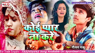 2021- SAD SONG - कोई  प्यार ना करे - Raushan Raju - Koi Pyar Na Kare #सबसे_बड़ा_दर्दनाक_बेवफाई_सॉन्ग