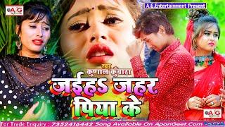 2021- SAD SONG - जईहा जहर पिया के - Jaiha Jahar Piya Ke - Kunal Kunwara - सबसे बड़ा बेवफाई सॉन्ग