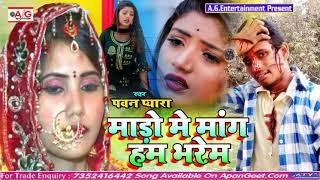 2021- SAD SONG - माड़ो में मांग हम भरेम - Pawan Pyara - Mado Me Mang Ham Bharem