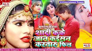 2021- SAD SONG - शादी कके जान कइसन करतारू फिल - Kunal Kunwara - Shadi Kake Jan Kaisan Karataru Feel