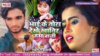 2021- SAD SONG #Rahul_Rajdhani - भाई के तोरा देखे खातिर हम बानी - Bhai Ke Tora Dekhe Khatir Ham Bani