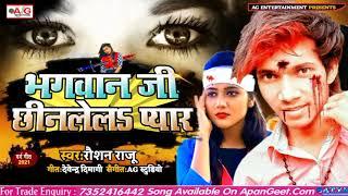 2021- SAD SONG - भगवान जी छिनलेला प्यार - Bhagawan Ji Chhinlela Pyar - Raushan Raju बेवफाई सॉन्ग