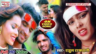 आ गया #राहुल_राजधानी का सबसे बड़ा रोमांटिक वीडियो सोंग - डबल रिबिन - Dobal Ribin #Full_Hd_VIDEO_SONG