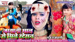 2021#Raj_Rajdhani बेवफाई सॉन्ग - जातानी माल से मिले स्टेशन - Jatani Mal Se Mile Station - SAD SONG