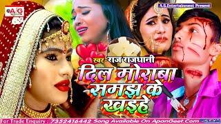 2021- SAD SONG - दिल मोराबा समझ के खईहे - #Raj_Rajdhani - Dil Moraba Samajh Ke Khaihe - बेवफाई सॉन्ग
