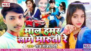 #Raj_Rajdhani Love Song 2021- माल हमर लागे मारुती रे - Mal Hamar Lage Maruti Re #सबसे_बड़ा_हिट_सॉन्ग
