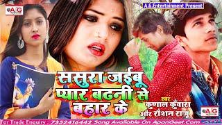 2021- बेवफाई सॉन्ग - ससुरा जईबू प्यार बढनी से बहार के - Kunal Kunwara Or Raushan Raju - SAD SONG