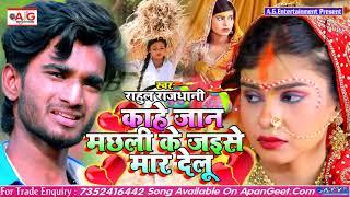 2021- SAD SONG#Rahul_Rajdhani - काहे जान मछली के जईसे मार देलू - Kahe Jan Machhali Ke Jaise Mar Delu