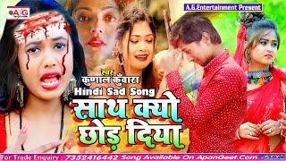 2021- HINDI SAD SONG - साथ क्यों छोड़ दिया - Kunal Kunwara - Sath Kyo Chhod Diya - बड़ा बेवफाई सॉन्ग