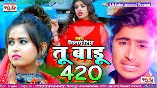 2021- सबसे बड़ा बेवफाई सॉन्ग - तू बारू 420 - Tu Badu 420 - Milan Singh - SAD SONG