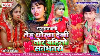 2021- बेवफाई सॉन्ग #Raj_Rajdhani - तू धोखा देली तोर बहिनों सतभतरी -  Bhojpuri Dardnak Sad Song
