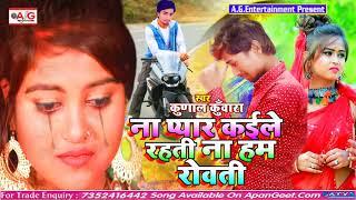2021 - SAD SONG - ना प्यार कईले रहती ना हम रोवती - Na Pyar Kaile Rahati Na Ham Rowati #Kunal_Kunwara