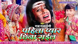2021- SAD SONG #Raj_Rajdhani पहिला प्यार छिना गईल - Pahila Pyar Chhina Gail - दर्दनाक बेवफाई सॉन्ग