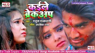 2021- BEWAFAI SONG #RAHUL_RAJDHANI - कईले ब्रेकअप रे - Kaile Breakup Re - Bhojpuri Dardnak SAD SONG