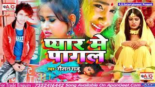 2021#Bewafai_Gana - प्यार में पागल - Raushan Raju - Pyar Me Pagal - सबसे बड़ा दर्दनाक सैड सॉन्ग