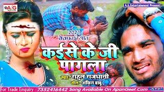 2021- SAD SONG #Rahul_Rajdhani - कईसे जी पगला - Kaise Ji Pagala - सबसे बड़ा दर्दनाक बेवफाई सॉन्ग
