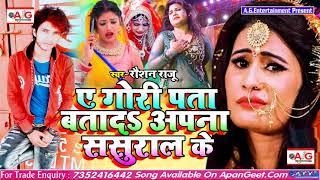 2021- SAD SONG - ए गोरी पता बतादा अपना ससुराल के - A Gori Pata Batada Apana Sasural Ke #Raushan_Raju