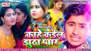 2021 - SAD SONG - काहे कईलू झूठा प्यार - Milan Singh - Kahe Kailu Jhutha Pyar सबसे बड़ा बेवफाई सॉन्ग
