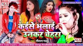 2021- बेवफाई गाना - कईसे भुलाई उनकर चेहरा - Kaise Bhulai Unkar Chehara - रौशन राजू Dardnak Sad Song