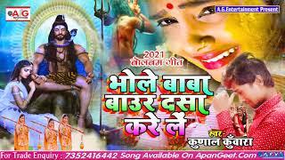 2021- Bolbam Song - भोले बाबा बाउर दसा करे लें - Bhole Baba Baur Dasa Kare Le - Kunal Kunwara कांवर