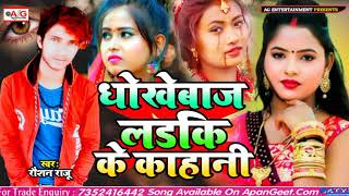 2021- SAD SONG - धोखेबाज लड़की के काहानी - Dhokhebaaj Ladaki Ke Kahani - Raushan Raju बेवफाई सॉन्ग
