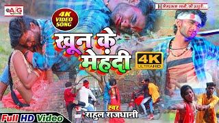 2021#BEWAFAI_VIDEO - खून के मेहंदी #Rahul_Rajdhani - Khun Ke Mehandi सबसे बड़ा दर्दनाक वीडियो सॉन्ग
