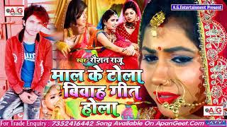 2021- Bewafai Gana - माल के टोला विवाह गीत होला - Raushan Raju - Mal Ke Tola Viwah Geet Hola SadSong