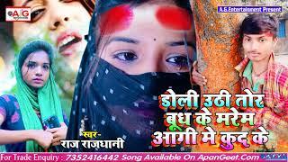 2021- BEWAFAI SONG #Raj_Rajdhani - डोली उठी तोर बुध के मरेम आगी में कुद के - DARDNAK SAD SONG