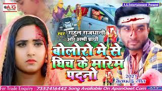 2021- SAD SONG#Rahul_Rajdhani - बोलोरो में से घिच के मारेम पदनो - Boloro Me Se Ghich Ke Marem Oadano