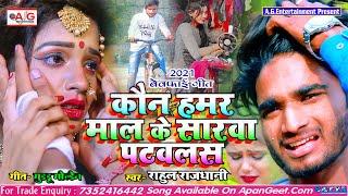 2021- SAD SONG #Rahul_Rajdhani - कौन हमर माल के सारवा पटवलस - Kon Hamar Mal Ke Sarawa Patawalas