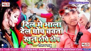 2021- SAD SONG - दिल मे भाला देलु घोप चुवता खुन ठोपे ठोप - Raushan Raju का बड़ा दर्दनाक बेवफाई सॉन्ग