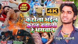 #वायरल_video Crona स्पेशल दर्दनाक #Rahul_Rajdhani - करोना भईल काल बचाई हे भगवान - Full Hd VIDEO SONG