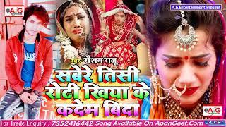 2021- BEWAFAI GANA - सबेरे तीसी के रोटि खिया के कदेम बिदा - Raushan Raju का सबसे बड़ा दर्दनाक सॉन्ग